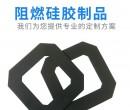 耐高温硅胶件跟阻燃硅胶件该如何区分